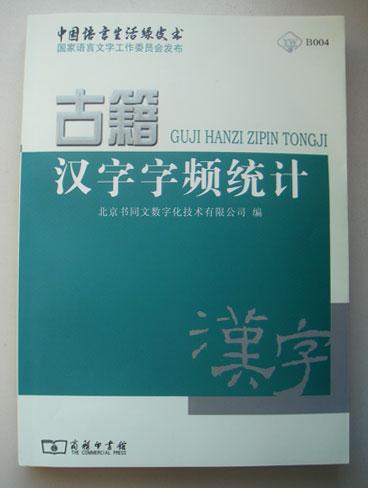 绿皮书《古籍汉字字频统计》