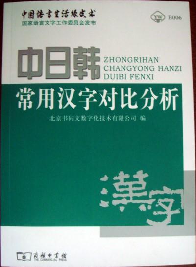 绿皮书《中日韩常用汉字对比分析》